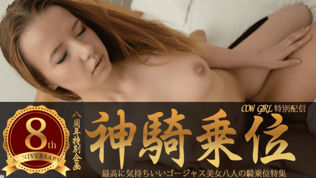 Kin8tengoku 1642 Blonde Heaven Eight Year Anniversary Special Projects God Wikipedia Ranking Featuring the Best Gorgeous Beautiful Eight Horseman's Top Feature Special - Jav HD Videos