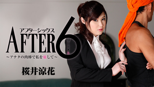 [Heyzo 1299] Ryouka Sakurai After 6 -Office Lady's Comfort Sex - Jav HD Videos