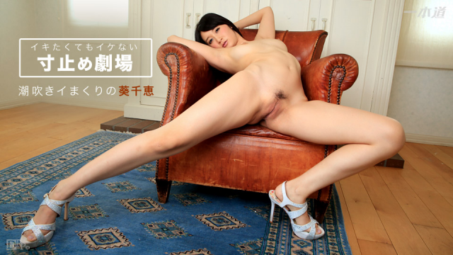 1Pondo 121016_443 Chie Aoi - Asian 21+ Videos - Jav HD Videos