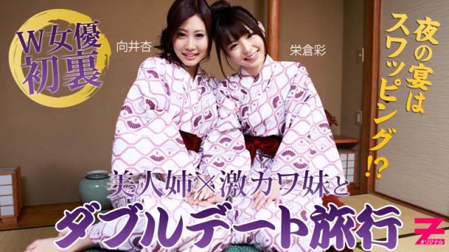 [Heyzo 0312] Aya Eikura An Mukai Hot Sisters' Swapping Double Date - Jav HD Videos