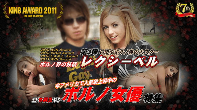 Kin8tengoku 0518: Lexi Belle Jav Hot Girl US - Jav HD Videos