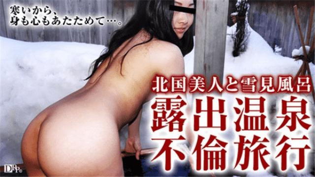 Pacopacomama 122816_232 Pacopako mama exposure hot spring affair travel 42 Nakano Hitomi - Jav HD Videos