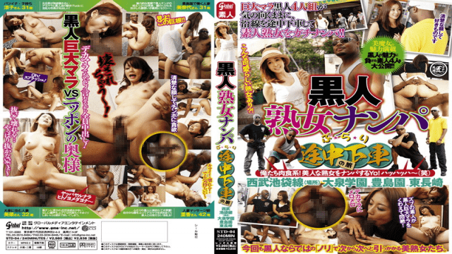 Global Media Entertainment STD-04b MILF Nampa Journey Stopover Vs Black Man - Jav HD Videos