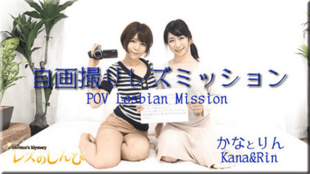 Lesshin n809 Kana, Rin Kana Lesbian shinpi n809 Self-portrait Les Mission Kana and Rin-chan - Jav HD Videos
