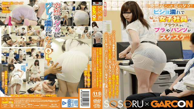 SOSORU-GARCON GS-130 It Happened Suddenly In The Summer Shower!Bra And Pants From The Blouse Of A Girls Employee Who Got Wet Wet - Jav HD Videos