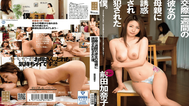 Hitodzuma Hanazono Gekijou HZGD-056 Kanako Maeta A Servant Who Was Seduced By Her Mother In A Relationship For A While - Jav HD Videos