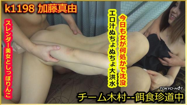 [TokyoHot k1198] Go Hunting! - Mayu Kato - Asian XXX Videos - Jav HD Videos