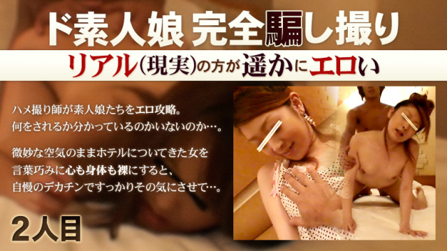 XXX-AV 22770 Hashiyasume - De amateur daughter completely cheated take Vol.2 - Jav HD Videos