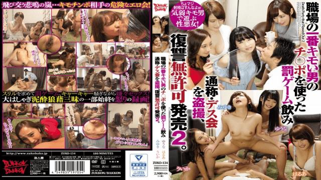 Zukkon/Bakkon ZUKO-134 Punishment Game Using The Hottest Man In The Workplace Girl Drinking Common Name Jav Orgy - Jav HD Videos