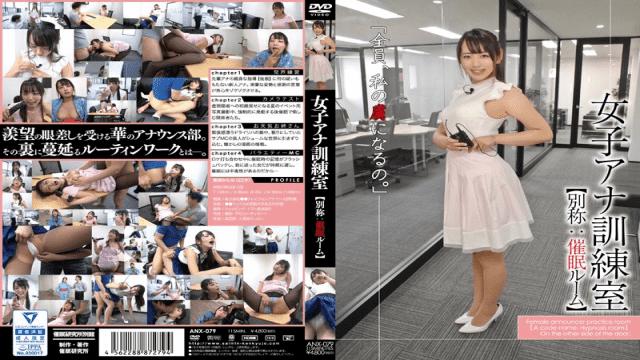 SaiminKenkyuujoBekkan ANX-079 Kanna Misaki Women's Ana Training Room - Jav HD Videos