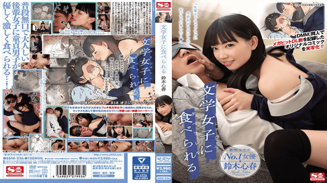 FHD S1NO.1Style SSNI-226 Girl Erotic Video Suzuki Shinshun DMM To Be Eaten By Literature Girls The Original Comic Who Recorded Mega Hit DL Number By Himself Is Realized - Jav HD Videos