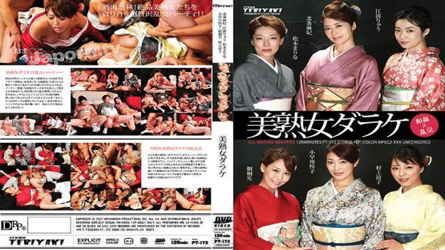 Teriyaki PT-172 All Mature Beauties : Maki Hojo, Ryu Enami, Marina Matsumoto, Reiko Kobayakawa, Akari Asagiri, Ryoko Murakami - Jav HD Videos