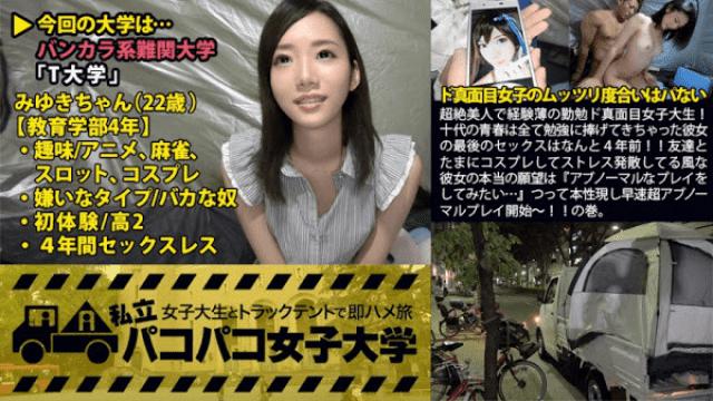 JAV Blu-ray 300MIUM-106 Japan Korean Immediate Saddle Trip with Private Pacopako Women's College Girls University and Track Tent Report.010 - Jav HD Videos