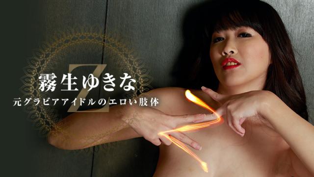 [Heyzo 1220] Erotic limb ~ of Z ~ the original idol - Kiryu Yukina - Jav HD Videos