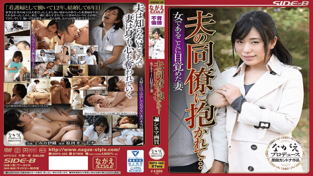 NagaeStyle NSPS-565 Iori Tomino I Got Fucked By My Husband Co-Worker... A Housewife Who Reawakened Her Womanly Instincts - Jav HD Videos
