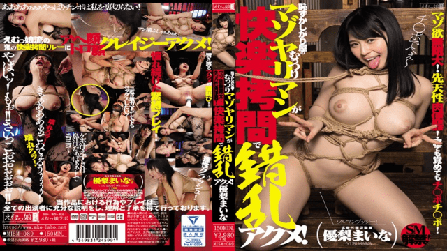 MGirls'Lab MISM-089 Maina Yuuri Masochizu Infinity Congenital Meat Urinal Waking Up To Sleep - Jav HD Videos