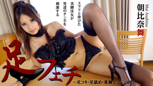[Heyzo 0504] Mai Asahina The Beautiful Legs All to Yourself -Touch it, Lick it, and Feel it- - Jav HD Videos