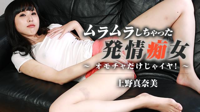 [Heyzo 1016] Manami Ueno Horny Woman's Dirty Request - Jav HD Videos