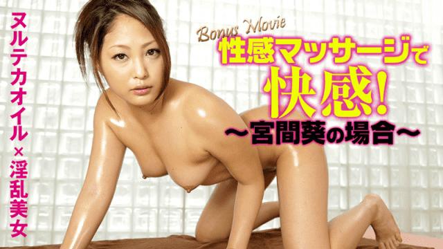 HEYZO 1095 Pleasure with sex sensation massage Case of Aoi Miyama - Jav HD Videos