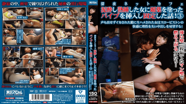 TokyoSpecial FHD TSP-369 Japanese AV Late Night Net Cafe A Story About Inserting And Fixing A Vibrating Aphrodisiac On A Woman Who Is Dead Drunk And Sleepy - Jav HD Videos