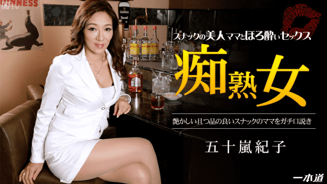 1Pondo 082814_871 Noriko Igarashi Can you drop a beauty mommy in a snack restaurant? - Jav HD Videos