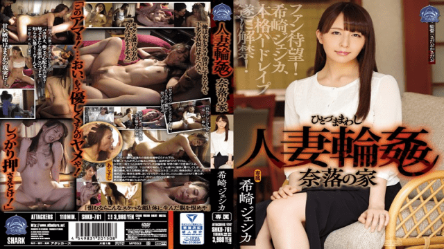 Attackers SHKD-761 Jessica Kizaki Her Married Gang Rape And A Pear House Hosaki Jessica - Jav HD Videos