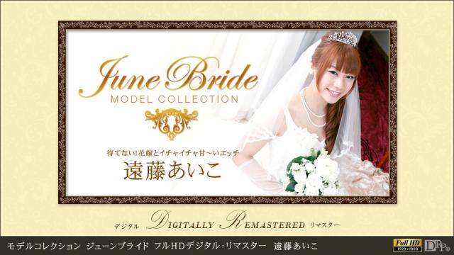 1Pondo 102513_002 Aiko Endo - Model Collection June Bride full HD digital remastered - Jav HD Videos