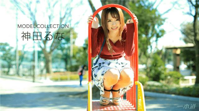 1Pondo 123017_625 Model AV SEX Collection Kanda Rina - Jav HD Videos