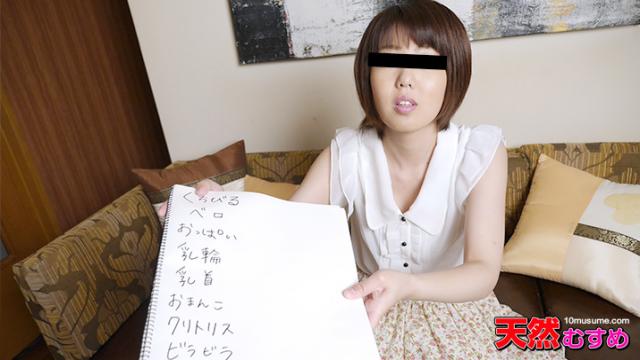 Japan Videos 10Musume 032416_01 Kasumi Saotome - Jav Uncensored Online
