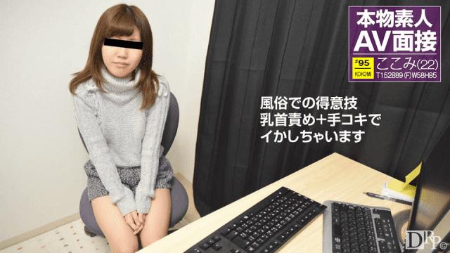 Japan Videos 10Musume 040817_01 Japanese Amateur Girls Kokomi Asakawa I got a job interview with poor earnings of customs