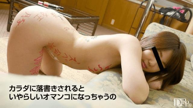 Japan Videos 10Musume 101916_01 Kasumi Saotome Japanese Amateur Girls Kasumi Saotome