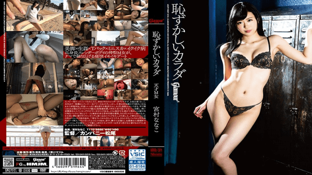 HD HMJM HMGL-164 Nanako Miyamura Embarrassing Body Genius M Women - Jav HD Videos
