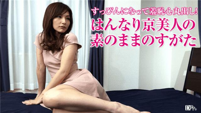 Pacopacomama 081017_002 Yonekura's Suppin Milf Sexy Kei Beautiful Supin - Jav HD Videos