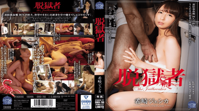 Attackers SHKD-766 Jessica Kizaki Jav Creampie Chose the next hatred is the house of a young couple who works together - Jav HD Videos