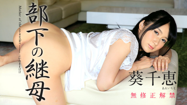 Caribbeancom 100116-272 Chie Aoi - Stepmother of subordinates - Jav HD Videos