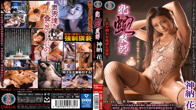 Orga TORG-045 Hana Kano Lady Serpent Teacher - A Tongue Coiling Class Of Lechery - Jav HD Videos