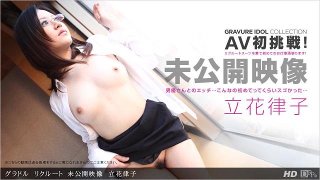 1Pondo 062312_001 - Ritsuko Tachibana - Japan Sex Porn Tubes - Jav HD Videos