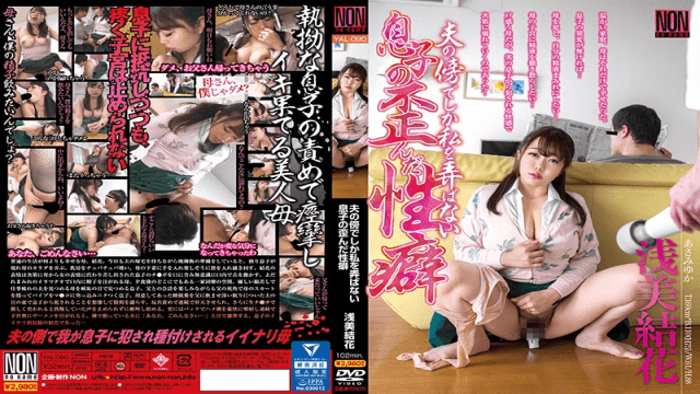 NON YAL-090 Yuika Asami Distorted Idiosyncrasies Of My Son Who Does Not Mock At Me Only By Her Husband - Jav HD Videos