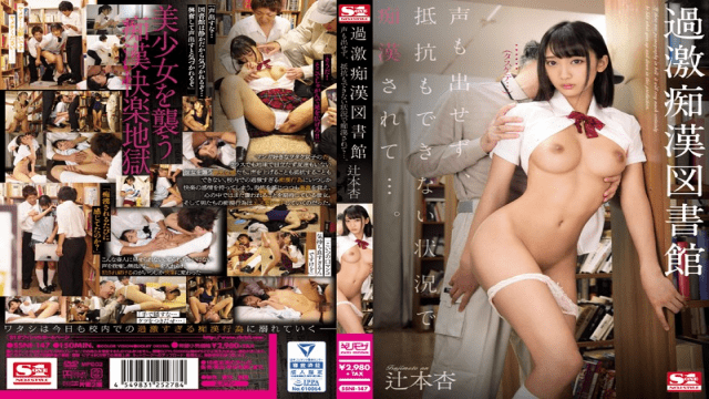 FHD S1NO.1STYLE SSNI-147 An Tsujimoto Extremely Molested Libraries Can Not Make A Voice, And Resistance Is Not Possible In The Situation That They Are Being Molested - Jav HD Videos