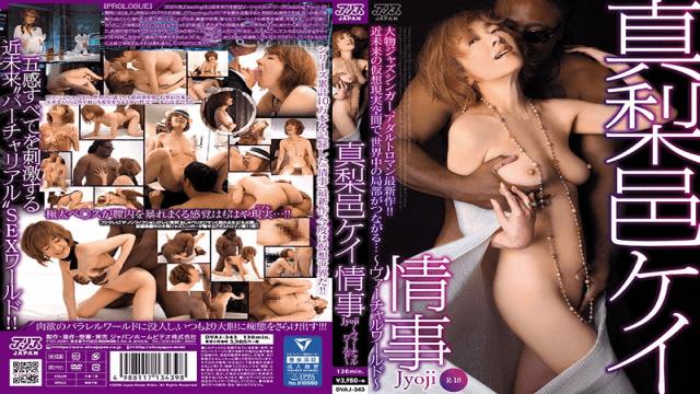 AliceJAPAN DVAJ-343 Kei Marimura Love Jyoji Virtual World - Jav HD Videos