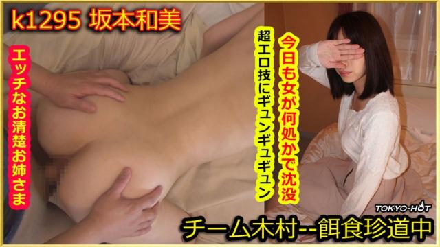 [TokyoHot k1295] Go Hunting!--- Kazumi Sakamoto - Jav HD Videos