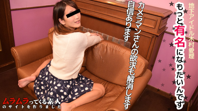 Jav Videos Muramura 010716_335 Airi Kimura - Asian 21+ Videos