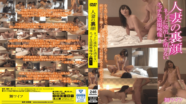 MyWife/Mousouzoku SOMW-002a AV Married Woman 's Backing Face The Erotic Voyeuristic Video That Flowed Out To The Net 2 Maikai - Jav HD Videos