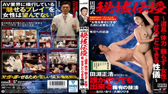 SOD Create sdde-461 How to Please Women Without Relying on Toys or Brute Force - Jav HD Videos