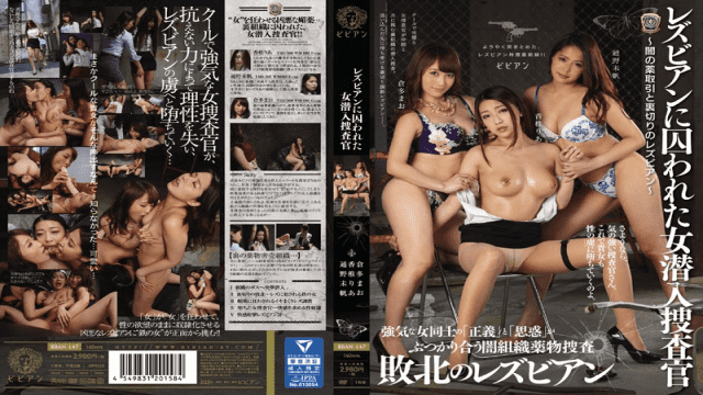 Bibian AV BBAN-147 Mao Kurata, Miho Tono Lesbians Trapped In Woman Sneak Agent - Dark Drug Trade And Betrayal Lesbians - Jav HD Videos