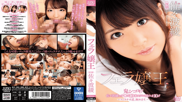 Alice JAPAN DVAJ-211 Aya Sazanami Blowjob Princess - Jav HD Videos