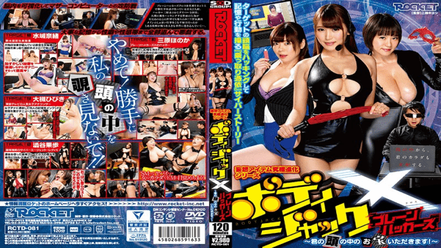 ROCKET RCTD-081 Jav Streaming Body Jack X Brain Hackers Treasure In Your Head - Jav HD Videos