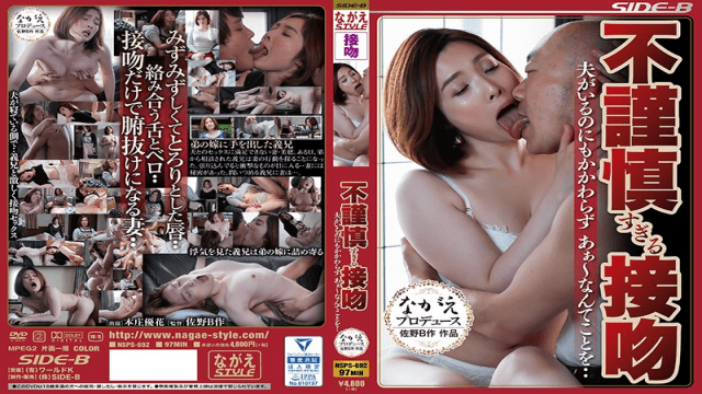 NagaeStyle NSPS-692 Jav Adultery Despite The Fact That There Is A Kissing Husband That Is Too Shy - Jav HD Videos