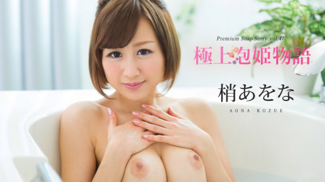 Caribbeancom 112416-310 Aona Kozue Best Awahime story Vol.47 - Jav HD Videos