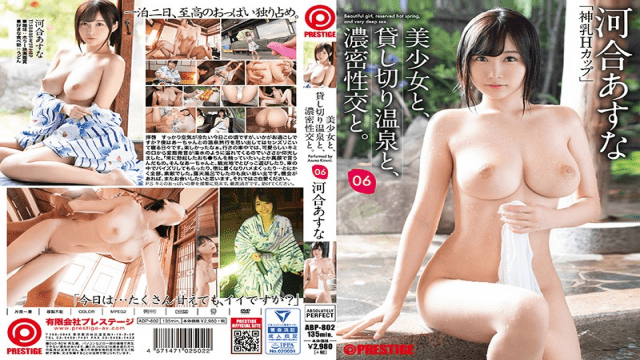 FHD Prestige ABP-802 Kawai Asuna Beautiful Girls Rental Hot Springs Dense Intercourse 06 Overnight Two Days The Supreme Boobs Are Monopolized